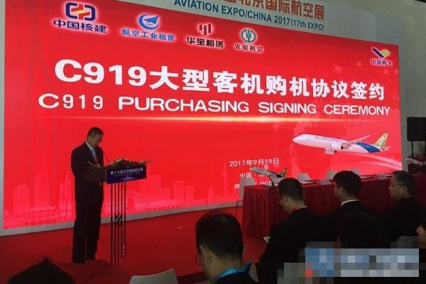 中国商飞于北京航展再签130架国产飞机C919大单