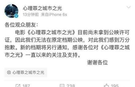邓超主演的悬疑推理片《心理罪之城市之光》宣布撤出国庆档