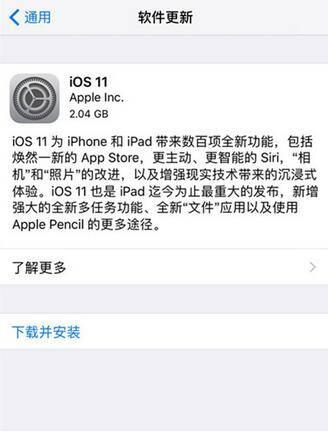 ios11发正式版 iOS11固件大小为2GB左右