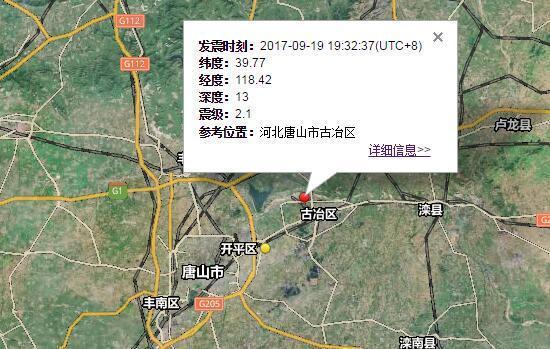 唐山2.1级地震引关注 两次小地震间隔1个月地震保险全面实行