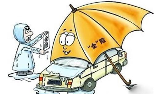 车辆全险一年多少钱_汽车全险多少钱_7万车辆全险一年理赔多少钱-金投保险网