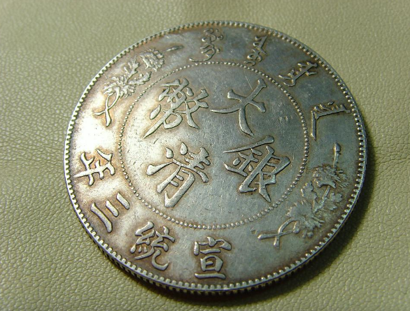 一枚大清银币竟被拍出149万
