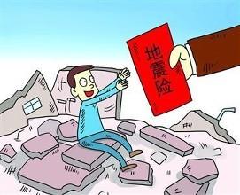 地震时候在户外,首先要避开高大建筑物,悬挂物,尽可能找到空旷的地方,不要停留在桥底下或上面,然后立刻蹲下,注意用手或手提包等物保护好头部。  部分产品赔偿室内损失,车辆受损不在保险理赔范围内