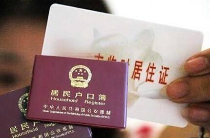 广州居住证变更办理应该怎么办?