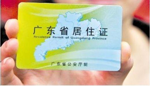 广州居住证办理需要满足哪些条件?