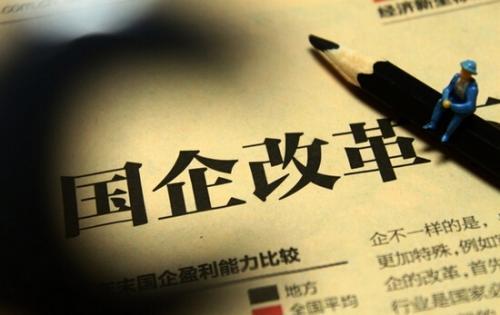 国企改革概念股龙头