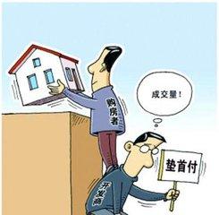 怎么筹首付?房子首付不够从哪贷款?
