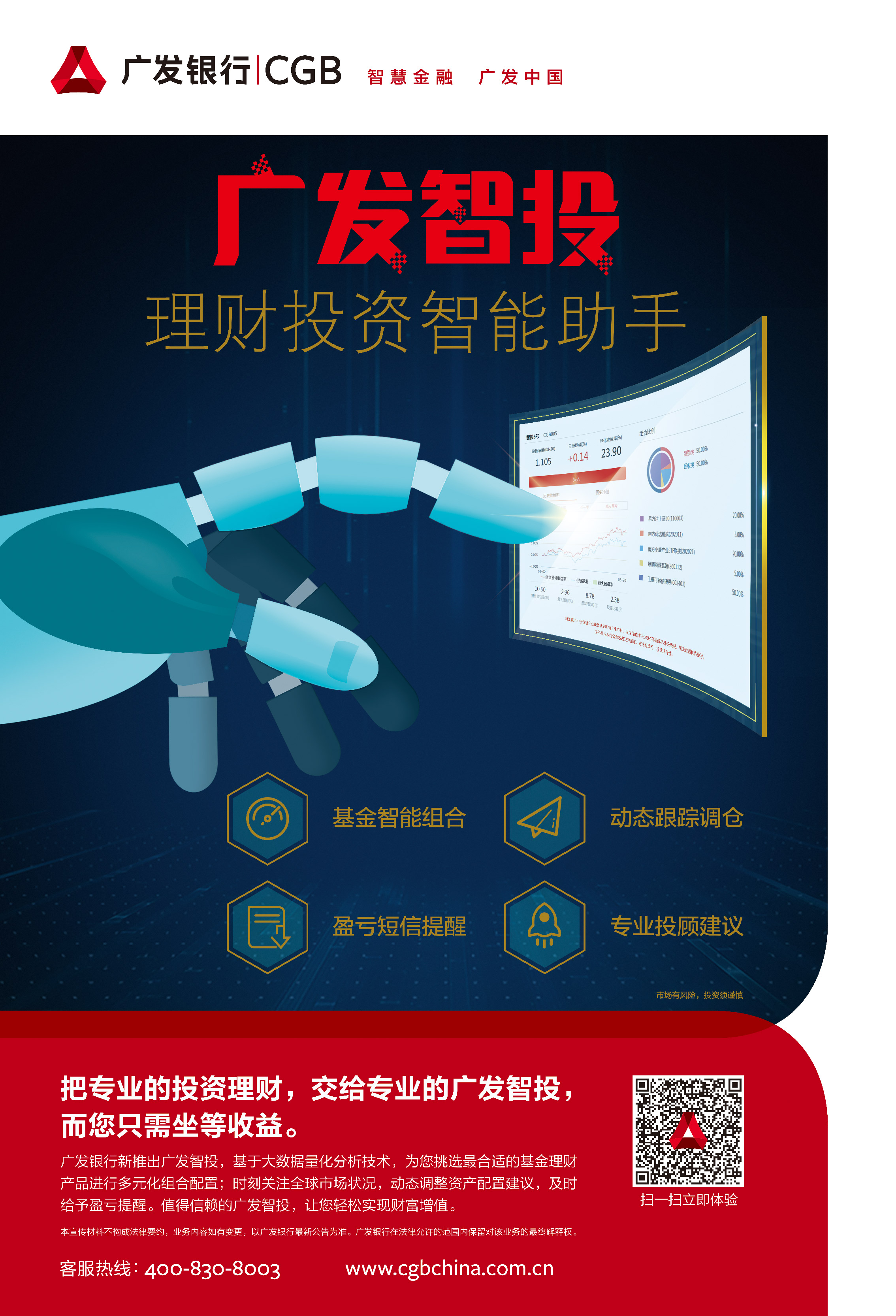 """广发银行推出智能投资理财平台""""广发智投"""""""