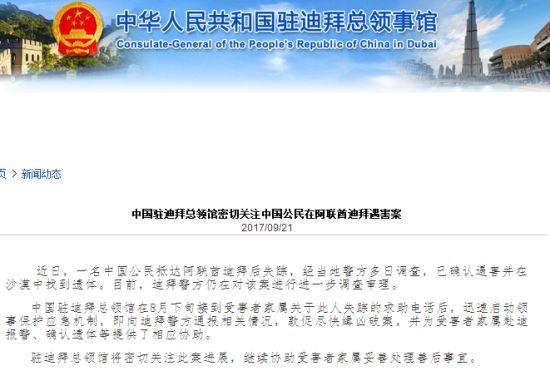 一中国公民迪拜遇害 中领馆敦促尽快缉凶破案