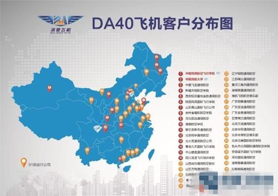 山东滨奥2017年前八个月累计销售100架DA40私人飞机