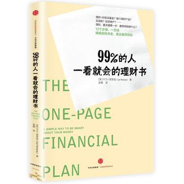 《99%的人一看就会的理财书》理财就是一场游戏《99%的人一看就会的理财书》理财书籍介绍