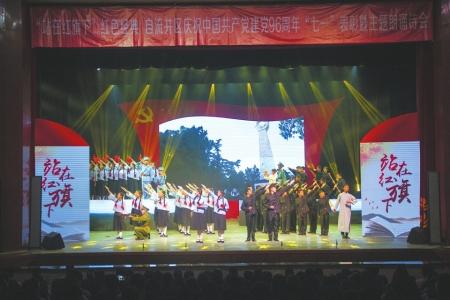 红色文化唱响自流井区 卢德铭烈士牺牲90周年文艺晚会