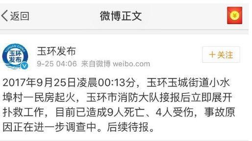 浙江民房起火 事故原因正在进一步调查中