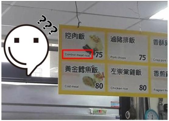 高校食堂现神翻译 网友:这一定是理科生开的