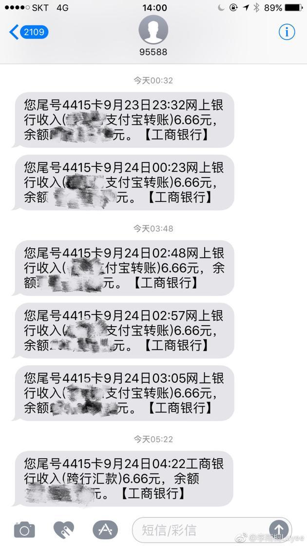 李雨桐曝光账户汇款 网友:疯狂为你打电话!