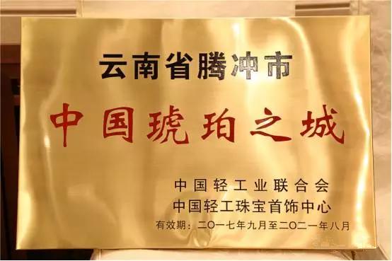 """""""中国翡翠第一城""""腾冲再获""""中国琥珀之城""""称号"""