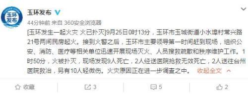 浙江玉环火灾 已造成11人死亡