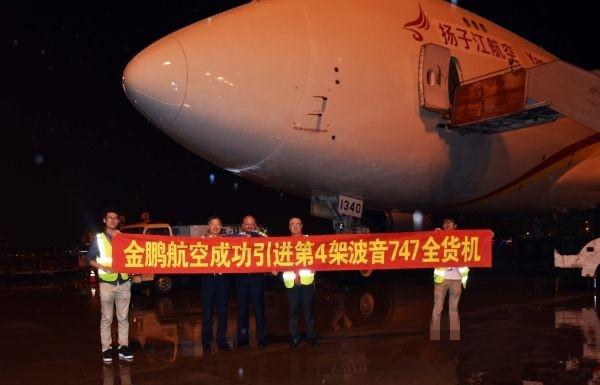 金鹏航空喜迎第四架波音747私人飞机加入货机机队