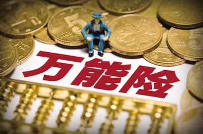 佣金大涨理财型产品遭严管 险企与银行渐行渐远?