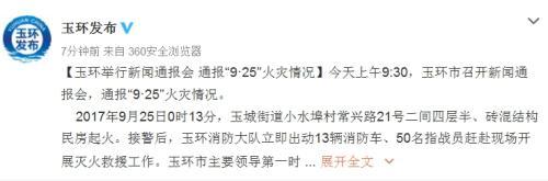 浙江台州民房起火 消防大队出动13辆消防车50名指战员赶赴现场救援