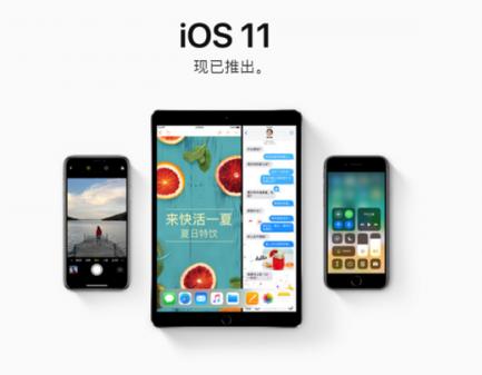 iOS 11装机率低于同期 耗电卡顿粉丝伤心