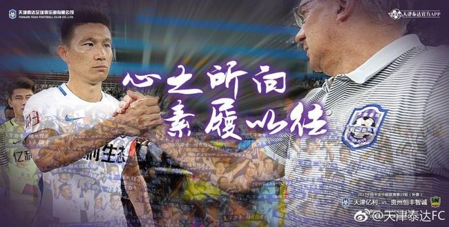 泰达战贵州海报全力保级 表达了全队渴望保级的心态
