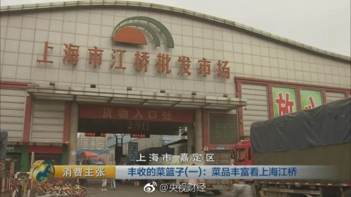 商户卖西红柿上海买3套房 每天卖出100到180吨