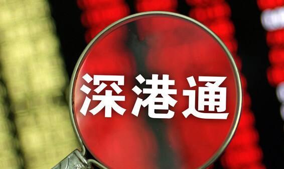 深港通概念股龙头股-金投股票网