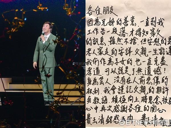 费玉清亲笔信悼亡父:艺人没有在人前悲伤的权利