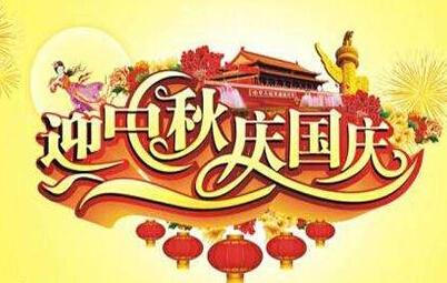 2017信用卡中秋国庆活动