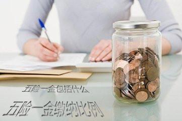 失业保险:单位每个月为你缴纳2%,你自己缴纳1%;  工伤保险:单位每个月为你缴纳0.5%,你自己一分钱也不要缴;  生育保险:单位每个月为你缴纳0.8%,你自己一分钱也不要缴;
