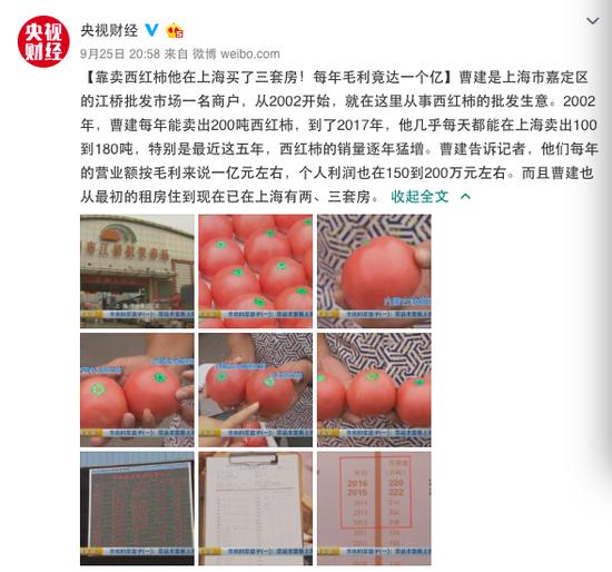 卖西红柿买3套房 上海男子仅靠买西红柿赚200万元