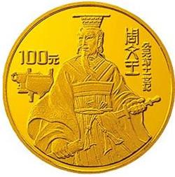 1/3盎司世界文化名人周文王紀念金幣
