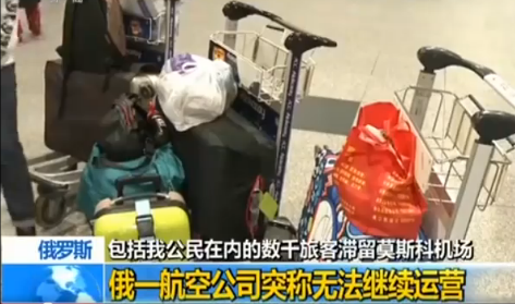 维姆航空公司致旅客滞留 普京严厉批评负责交通运输事务的官员