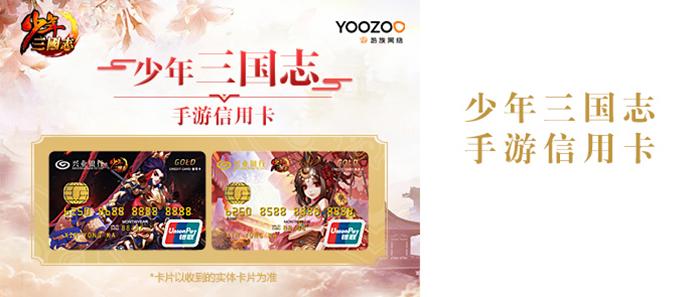 兴业银行推出《少年三国志》限定版专属信用卡