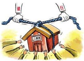 二套房贷款政策