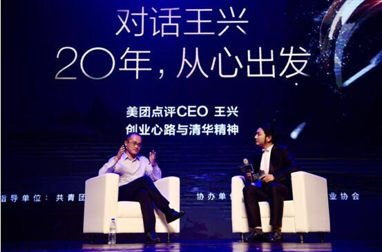 王兴:美团要成为一个能做世界冠军的企业