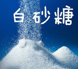 影响白糖期货价格的因素