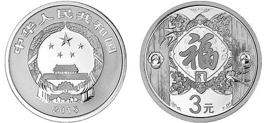 2015年贺岁银币完美体现了古老的福字的精髓