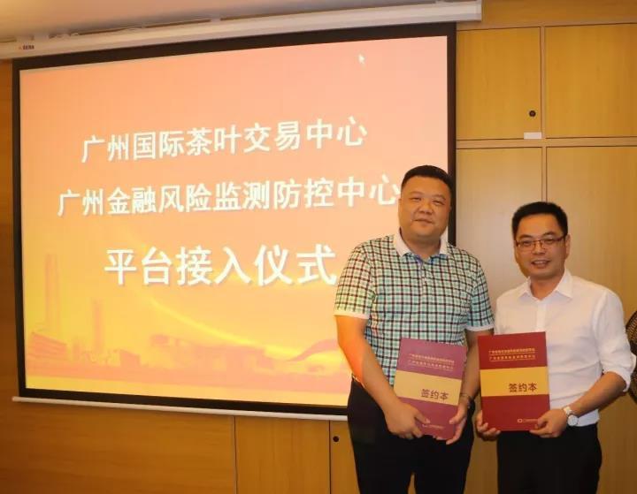 广州金融风险监测防控中心与广州国际茶叶交易中心签署合作协议