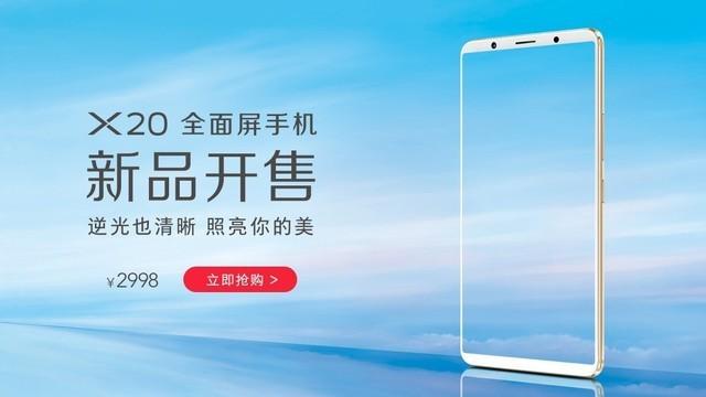 vivo X20手机开售 全面屏+面部识别