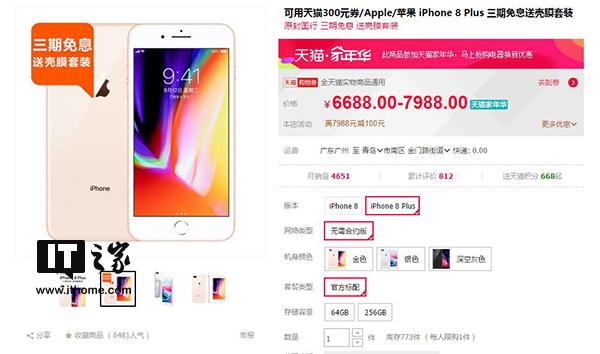 iPhone 8 Plus售价暴降 只需要6088元即可