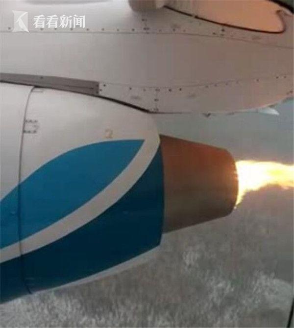 飞机引擎突然喷火 机长得知后立刻折返机场紧急着陆