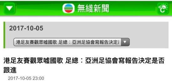 香港球迷在球赛开场嘘国歌 足协视乎亚洲足协监场的报告决定是否跟进