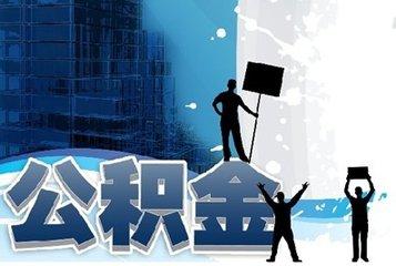②按照房屋价格计算的贷款额度  计算公式为:贷款额度=房屋价格×贷款成数  a.购买商品住房、限价商品住房、定向安置经济适用住房、定向销售经济适用房或私产住房。  职工家庭(包括职工、配偶及未成年子女,下同)贷款购买首套住房(包括商品住房、限价商品住房、定向安置经济适用住房、定向销售经济适用住房或私产住房),贷款额度不超过所购房屋价格的80%。其中私产住房的房屋价格为购房全部价款与房屋评估价格的较低值。