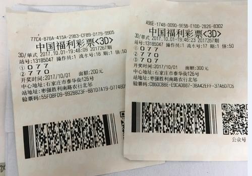 国庆节购买福彩3D 衡水彩民10万大奖