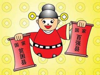"""2017年百强县出炉 苏鲁浙成""""百强县""""集中地"""