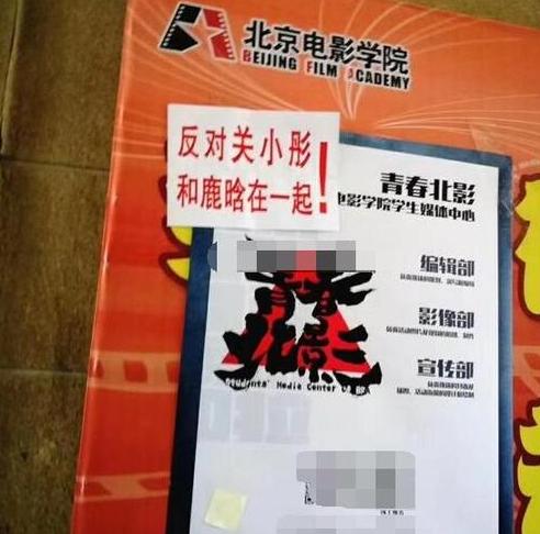 北电宣传栏被贴纸:反对关晓彤和鹿晗在一起