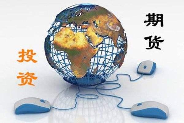 10月11日商品期货早盘交易提醒及操作建议