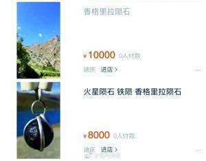云南陨石坠落百人寻宝 网上叫卖2万元1克?